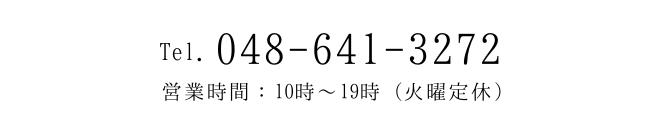 Tel.048-641-3272